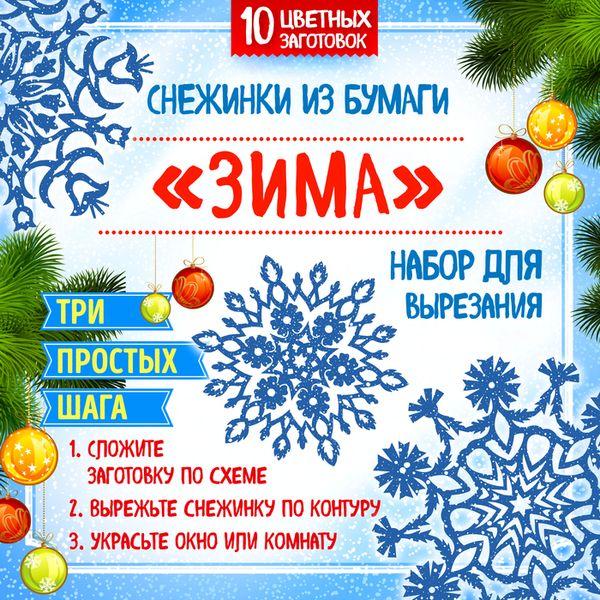 """Снежинки из бумаги """"Зима"""". Набор для вырезания"""