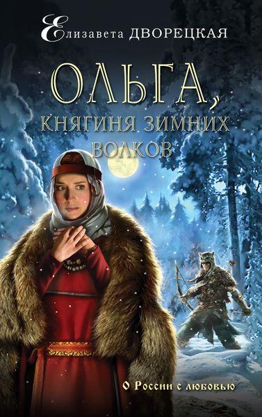 Дворецкая Е. Ольга, княгиня зимних волков симбитер для ребенка в киеве