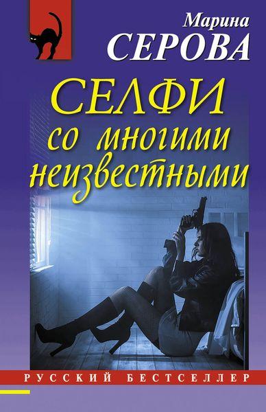 Серова М.С. Селфи со многими неизвестными