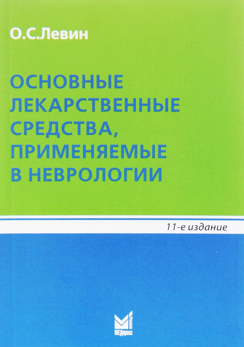 Основные лекарственные средства, применяемые в неврологии. 11-е изд. Левин О.С
