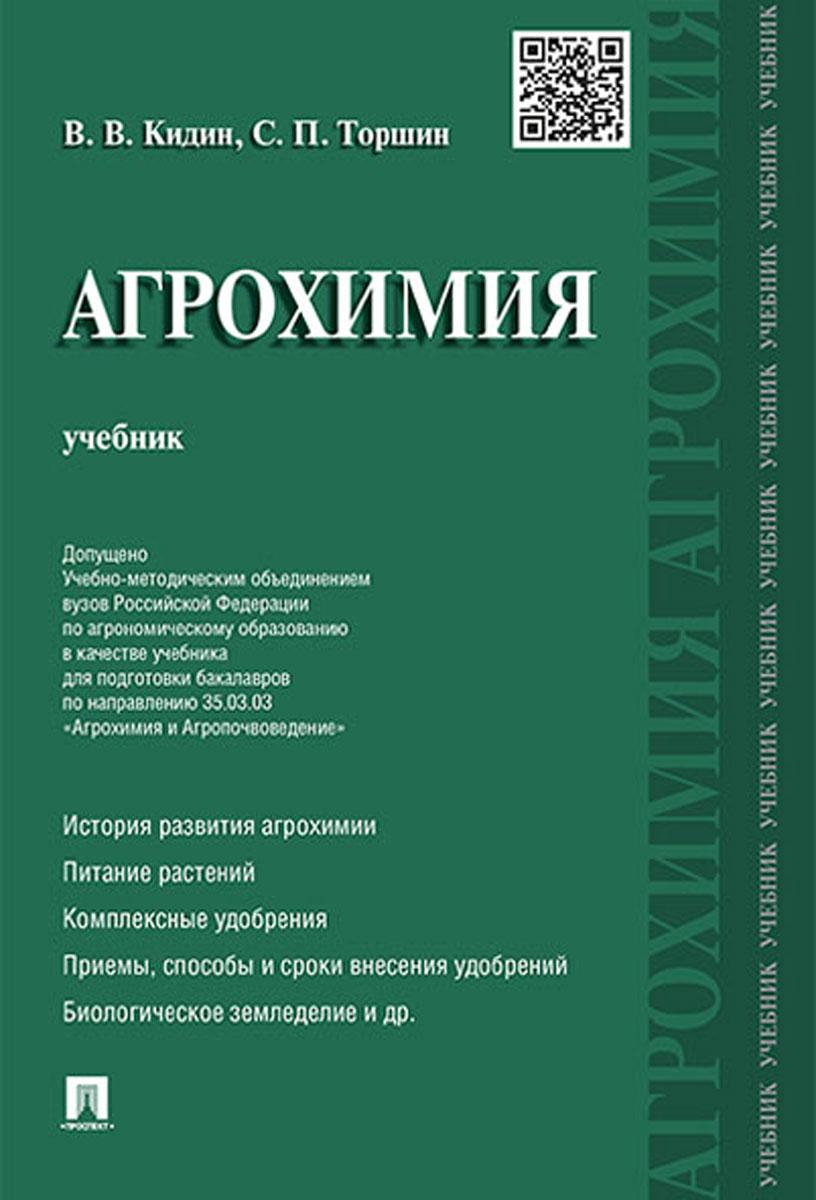 Агрохимия. Учебник