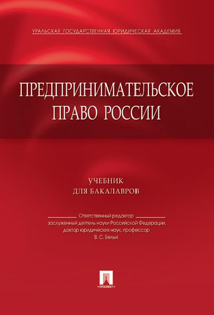 Предпринимательское право России. Учебник