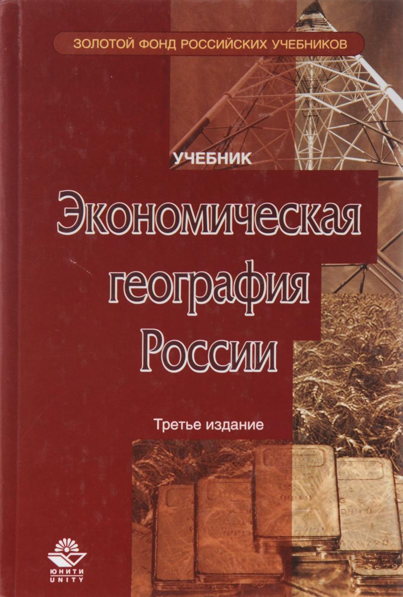 Экономическая география России: учебник для студентов вузов, обучающихся по специальностям экономики и управления