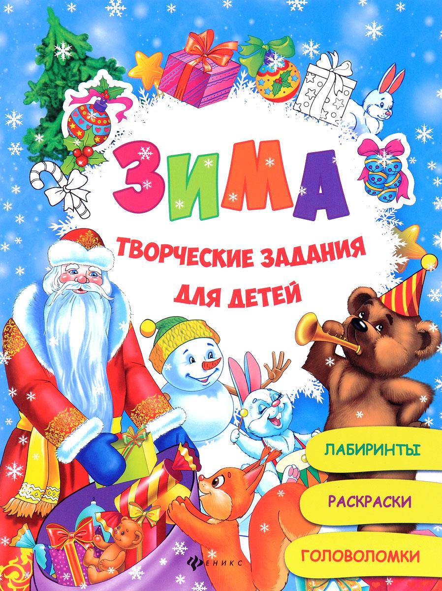 Зима. Творческие задания для детей. Книжка с заданиями
