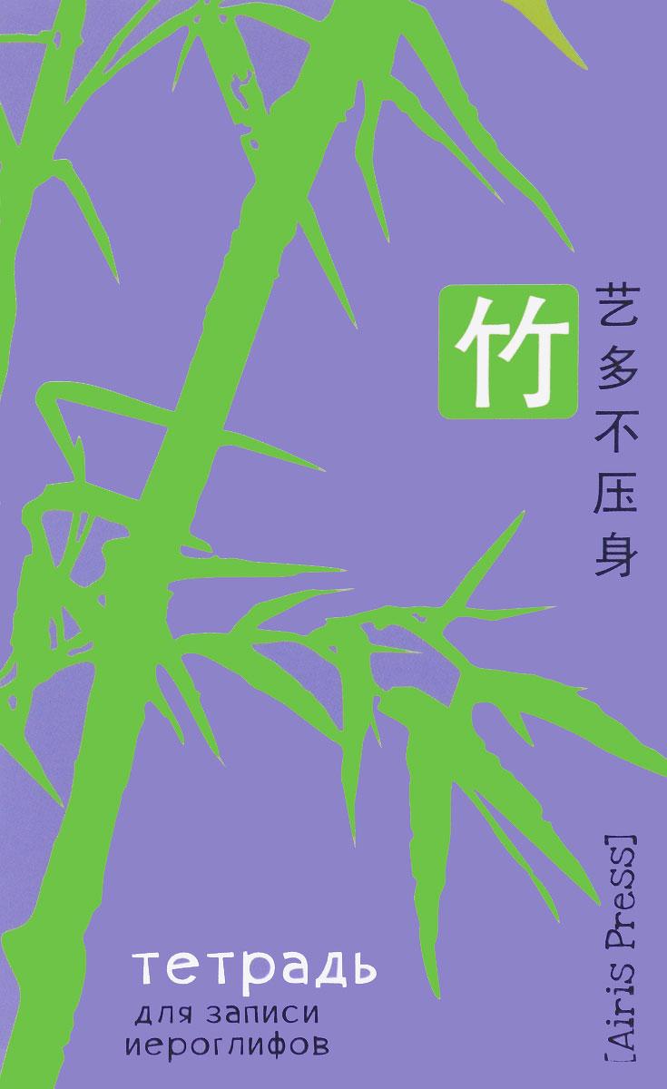 Бамбук. Тетрадь для записи иероглифов