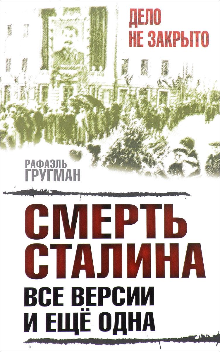Смерть Сталина. Все версии. И ещё одна