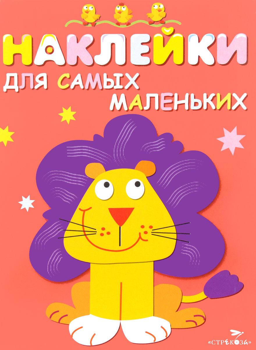 Львенок (+ наклейки)