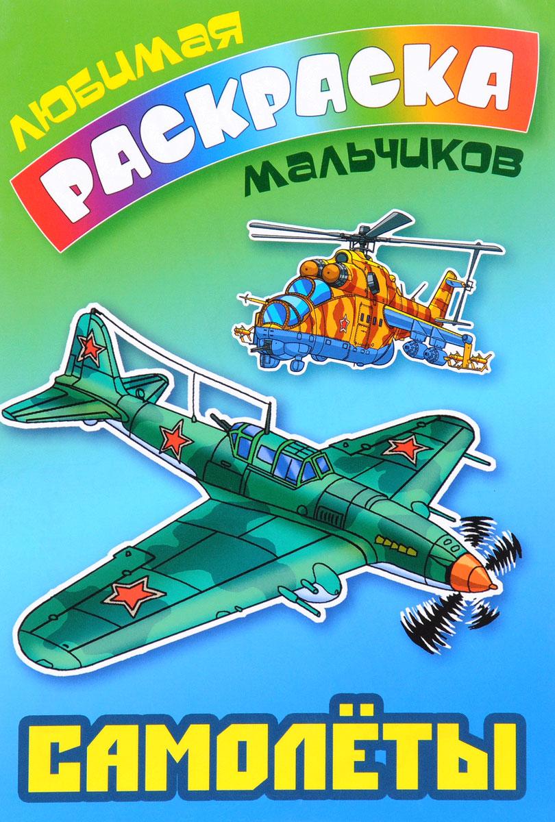 Самолеты. Любимая раскраска мальчиков