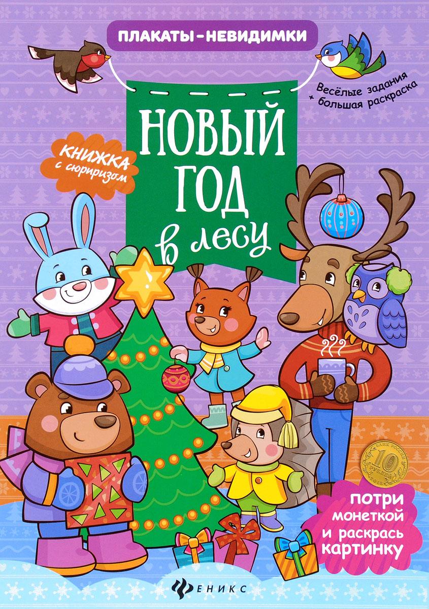 Новый год в лесу. Книжка с сюрпризом