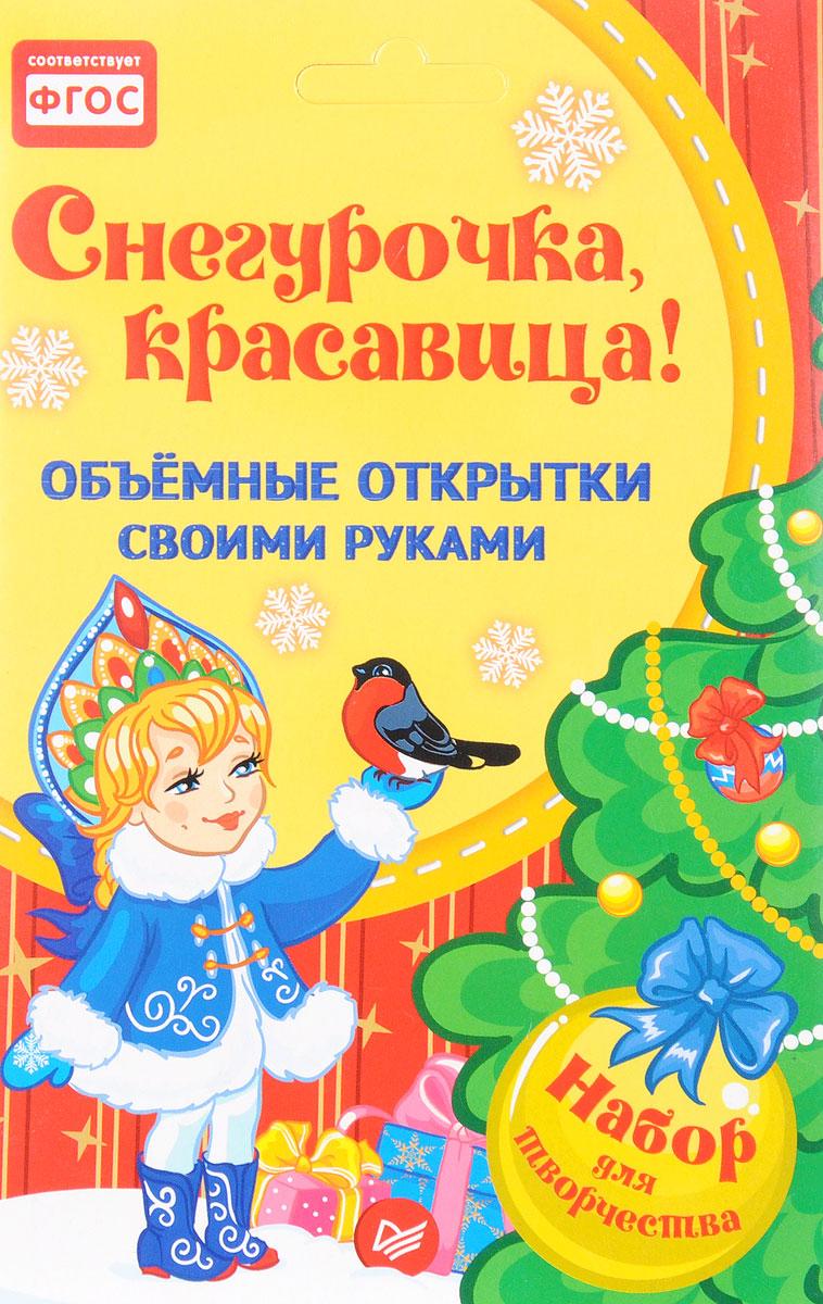 Снегурочка, красавица!Объемные открытки своими руками