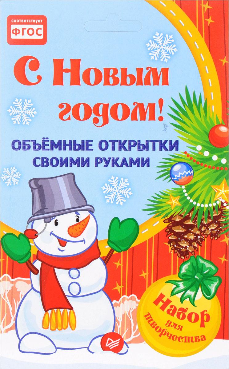 С Новым годом!Объемные открытки своими руками