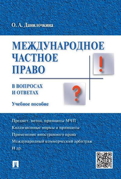 Международное частное право в вопросах и ответах. Учебное пособие