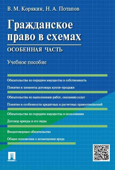 Гражданское право в схемах. Особенная часть. Учебное пособие