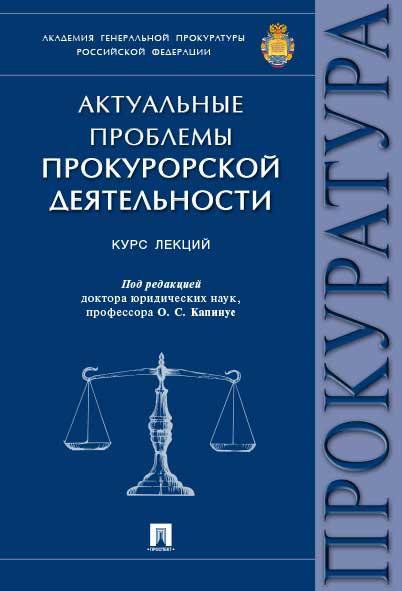 Актуальные проблемы прокурорской деятельности.Курс лекций