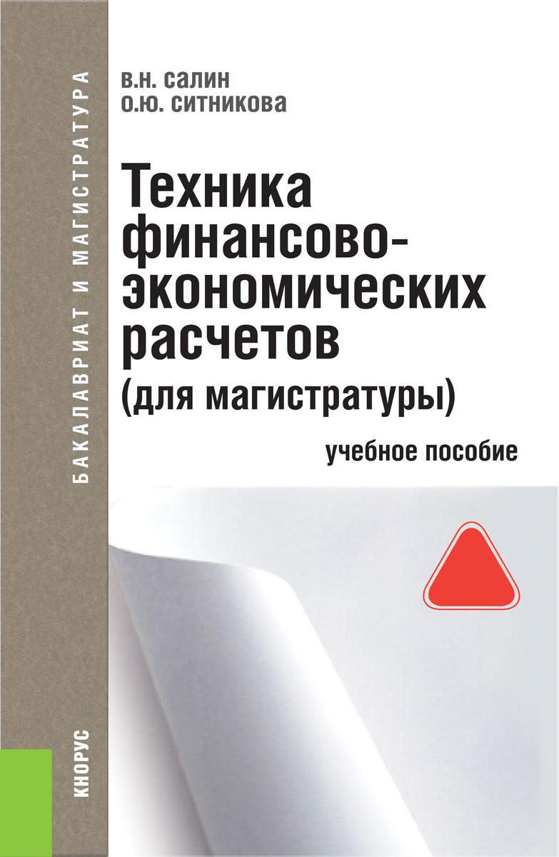 Техника финансово-экономических расчетов. Учебное пособие