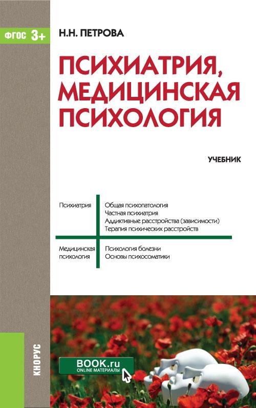 Психиатрия, медицинская психология. Учебник