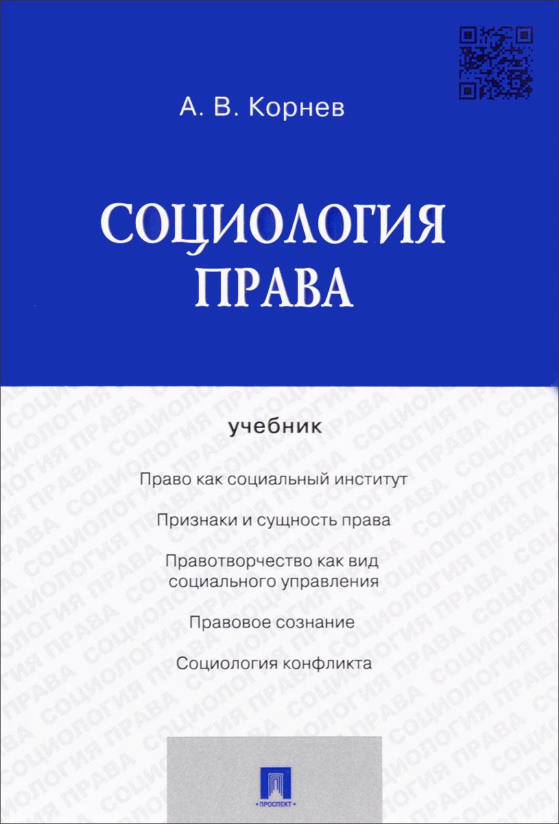 Социология права.Учебник