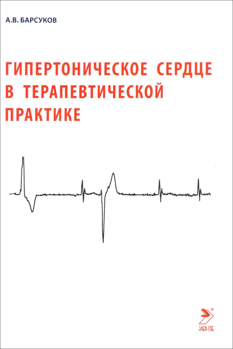 Гипертоническое сердце в терапевтической практике