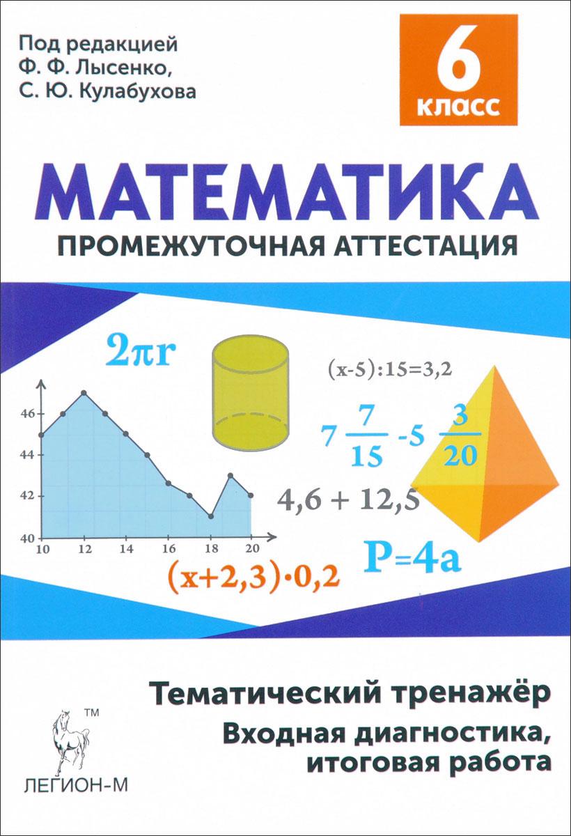 Математика. 6 класс. Тематический тренажёр. Входная диагностика, итоговая работа
