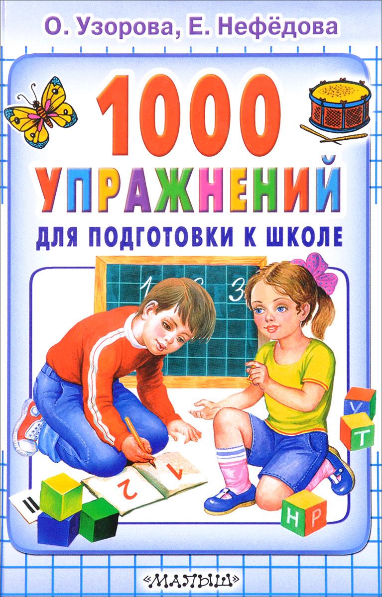 1000 упражнений для подготовки к школе