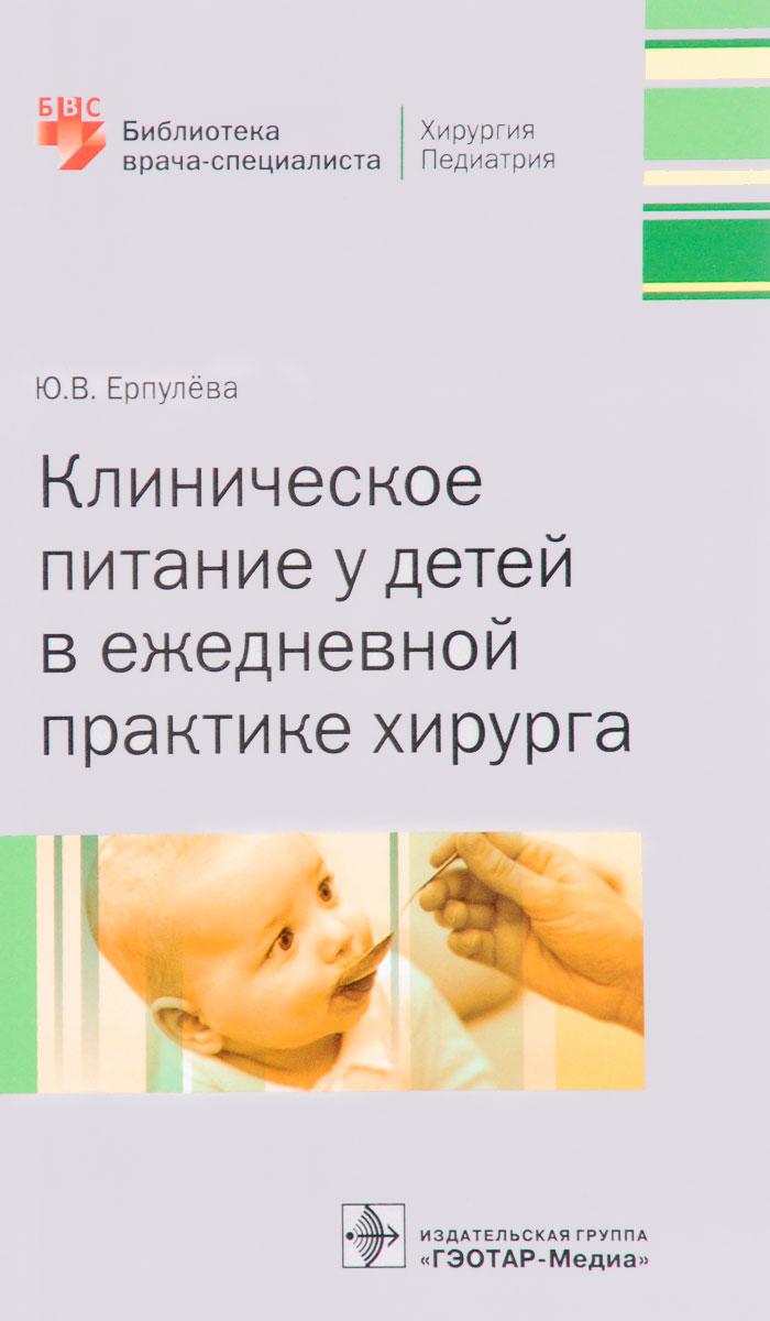 Клиническое питание у детей в ежедневной практике хирурга