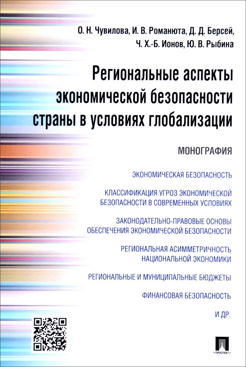Региональные аспекты экономической безопасности страны в условиях глобализации.Монография.