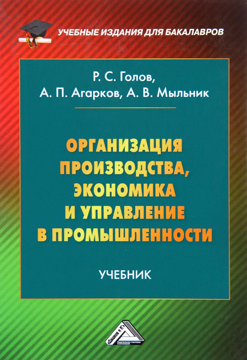 Организация производства, экономика и управление в промышленности. Учебник
