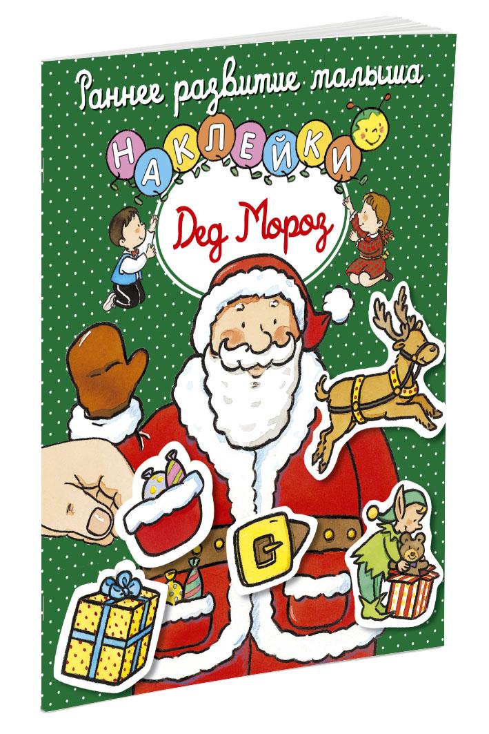 Дед Мороз (+ наклейки)