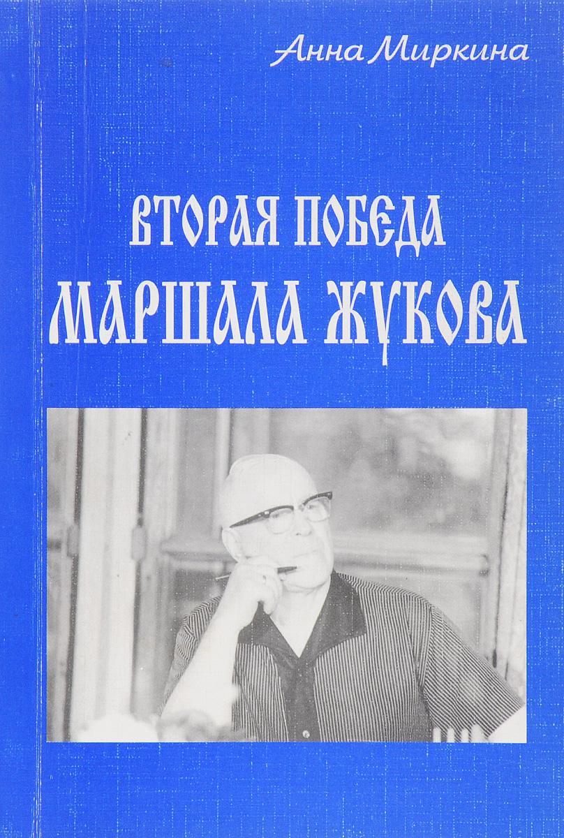 Вторая победа маршала Жукова