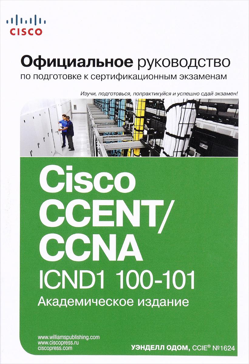 Официальное руководство Cisco по подготовке к сертификационным экзаменам CCENT/CCNA ICND1 100-101