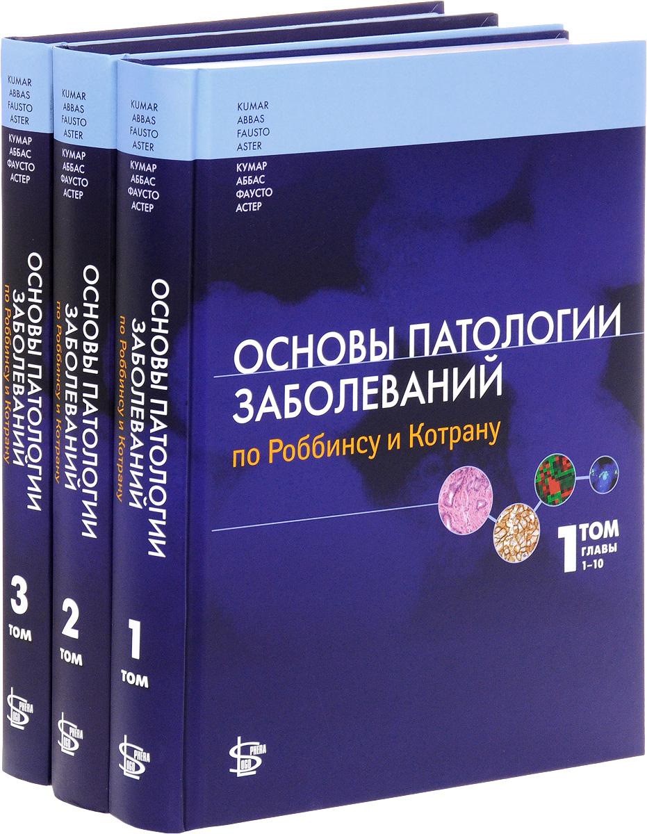 Основы патологии заболеваний по Роббинсу и Котрану (комплект из 3 книг)