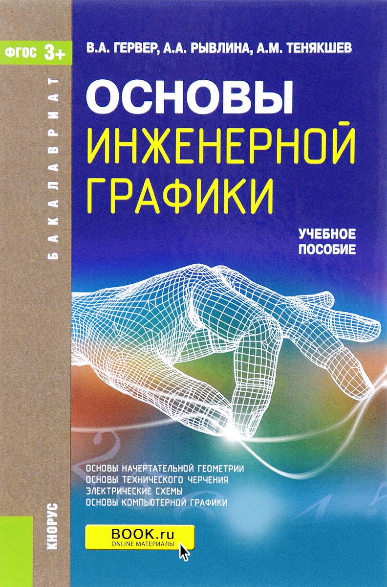Основы инженерной графики. Учебное пособие