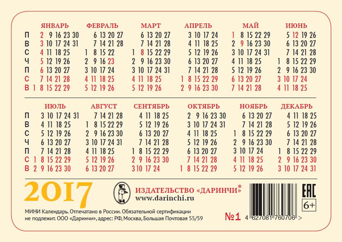 Карманный календарь 2017. Москва