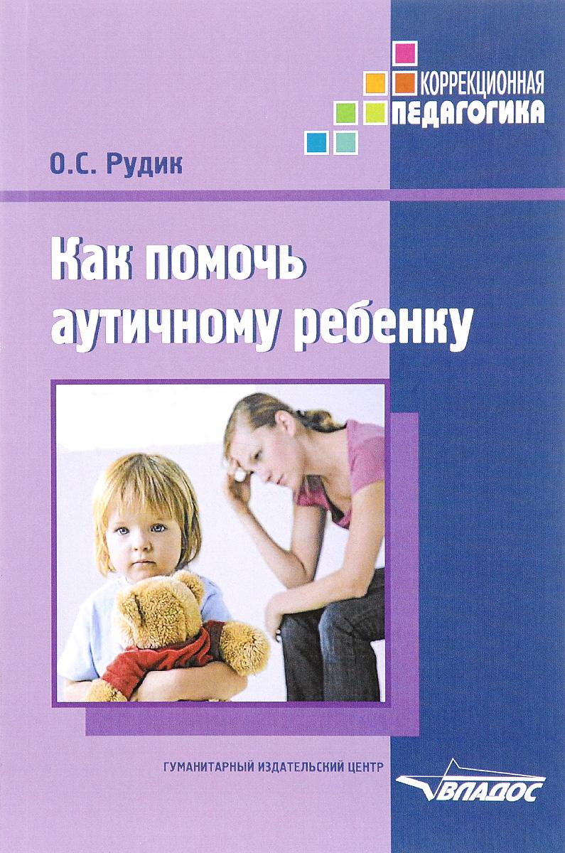 Как помочь аутичному ребенку. Книга для родителей. Методическое пособие
