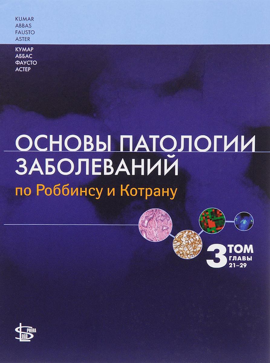 Основы патологии заболеваний по Роббинсу и Котрану. Том 3