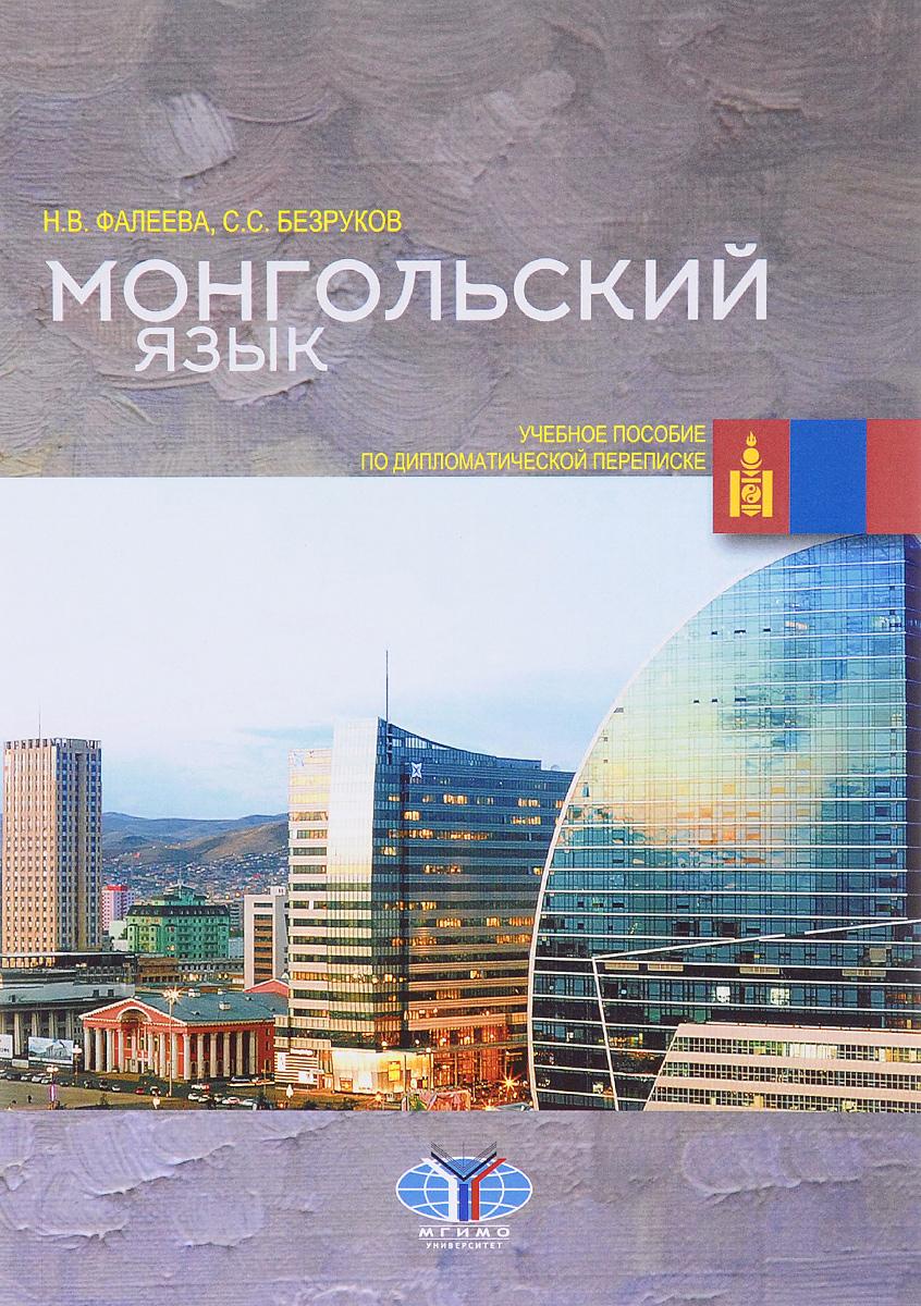 Монгольский язык. Учебное пособие по дипломатической переписке