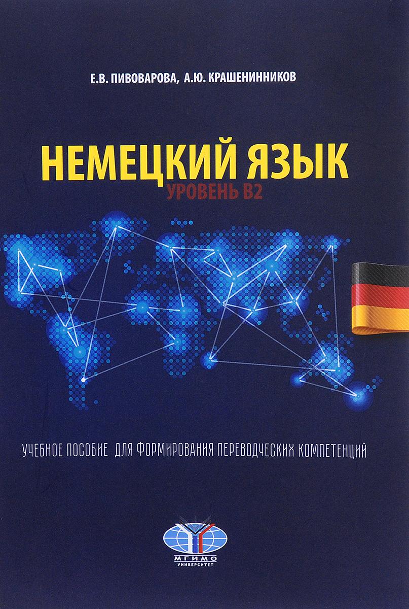 Немецкий язык. Уровень B2. Учебное пособие для формирования переводческих компетенций