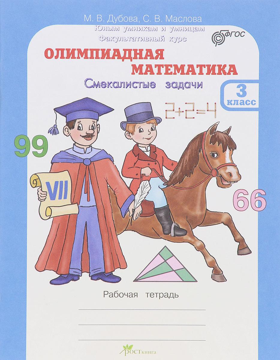Олимпиадная математика. 3 класс. Смекалистые задачи. Рабочая тетрадь