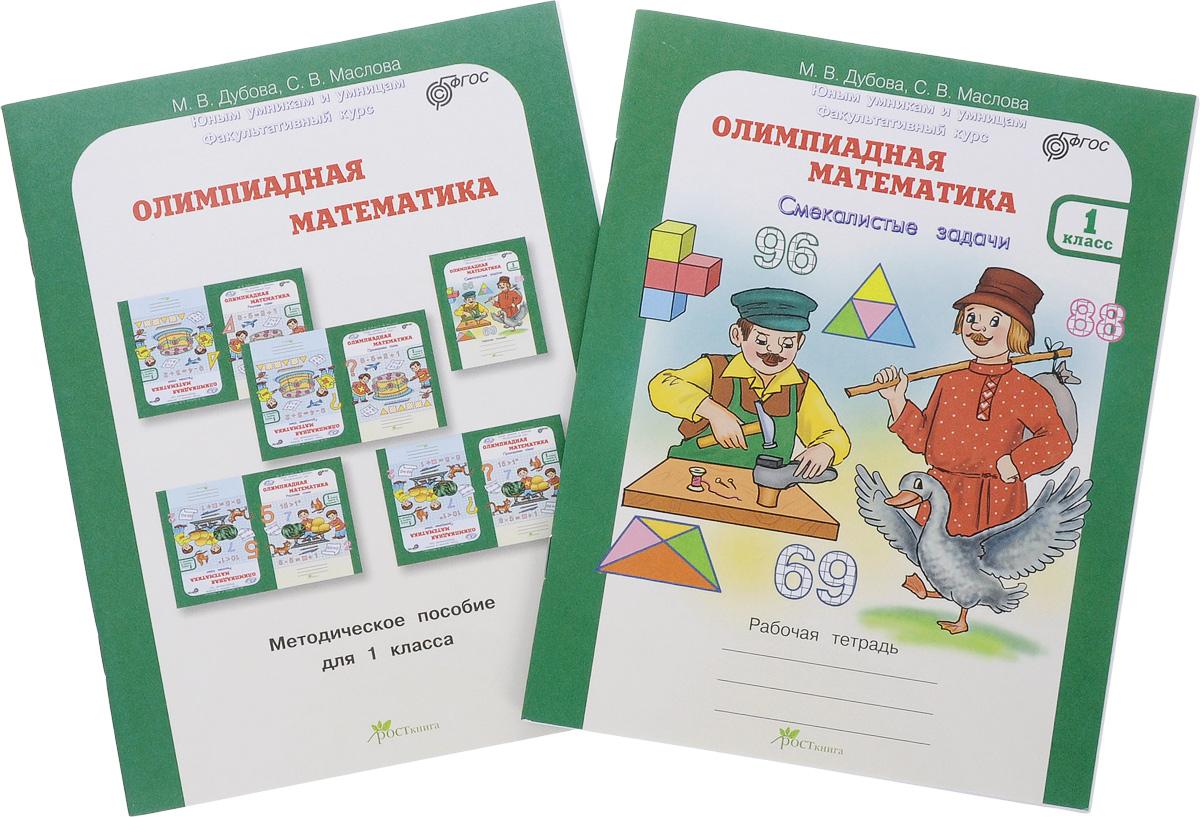 Олимпиадная математика. 1 класс. Рабочая тетрадь и методическое пособие (комплект)