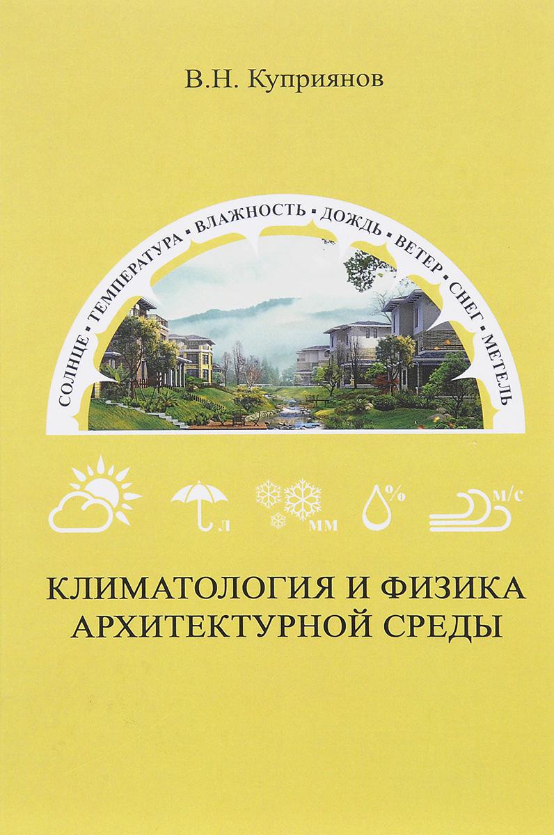 Климатология и физика архитектурной среды