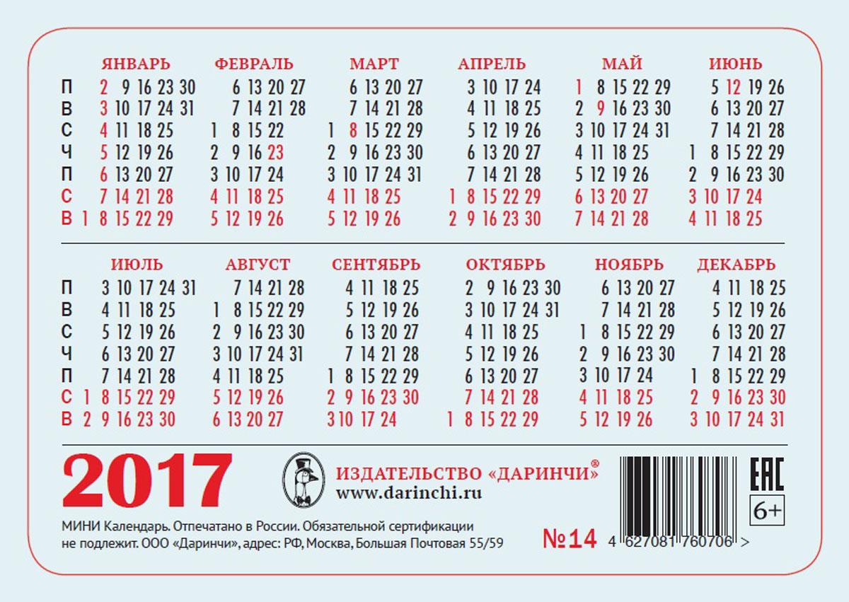 Карманный календарь 2017. С Новым годом!