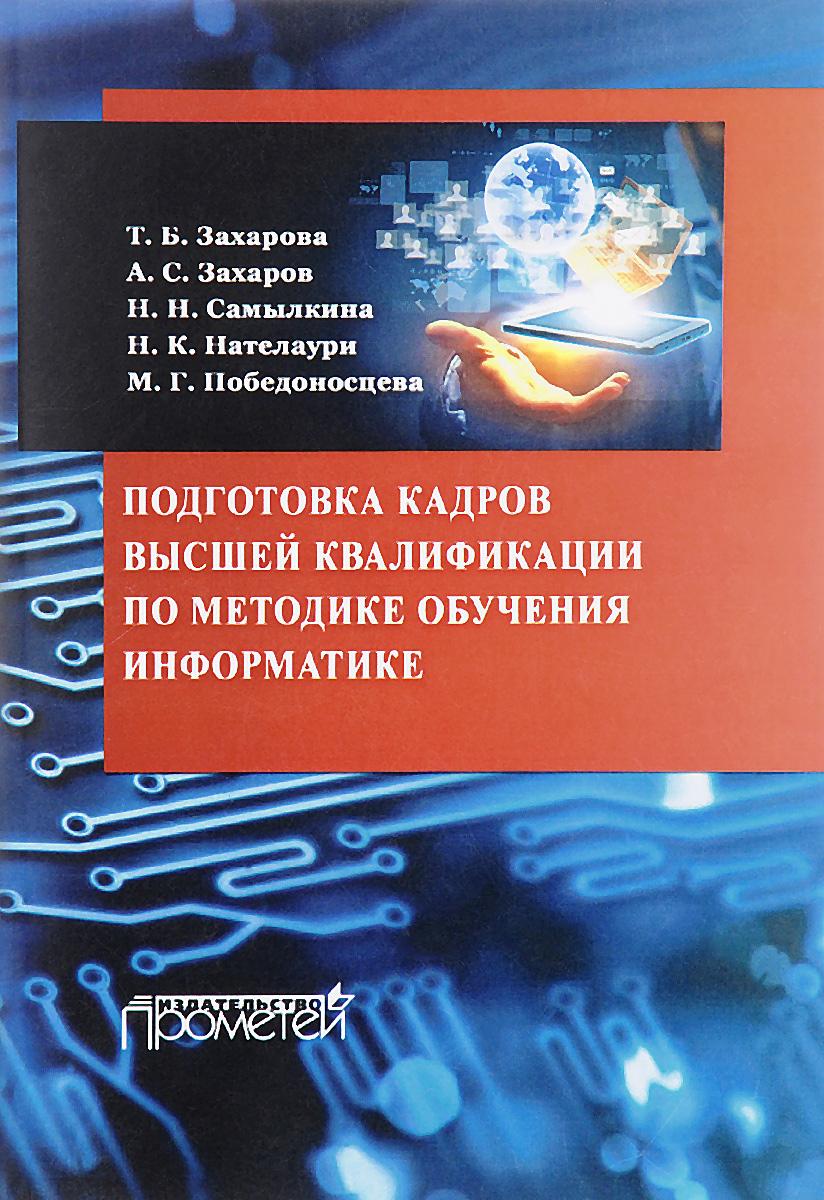 Подготовка кадров высшей квалификации по методике обучения информатике