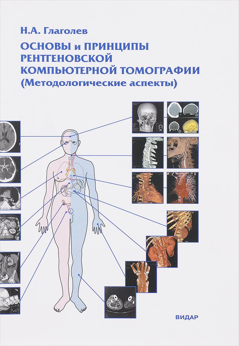 Основы и принципы рентгеновской компьютерной томографии. Методологические аспекты