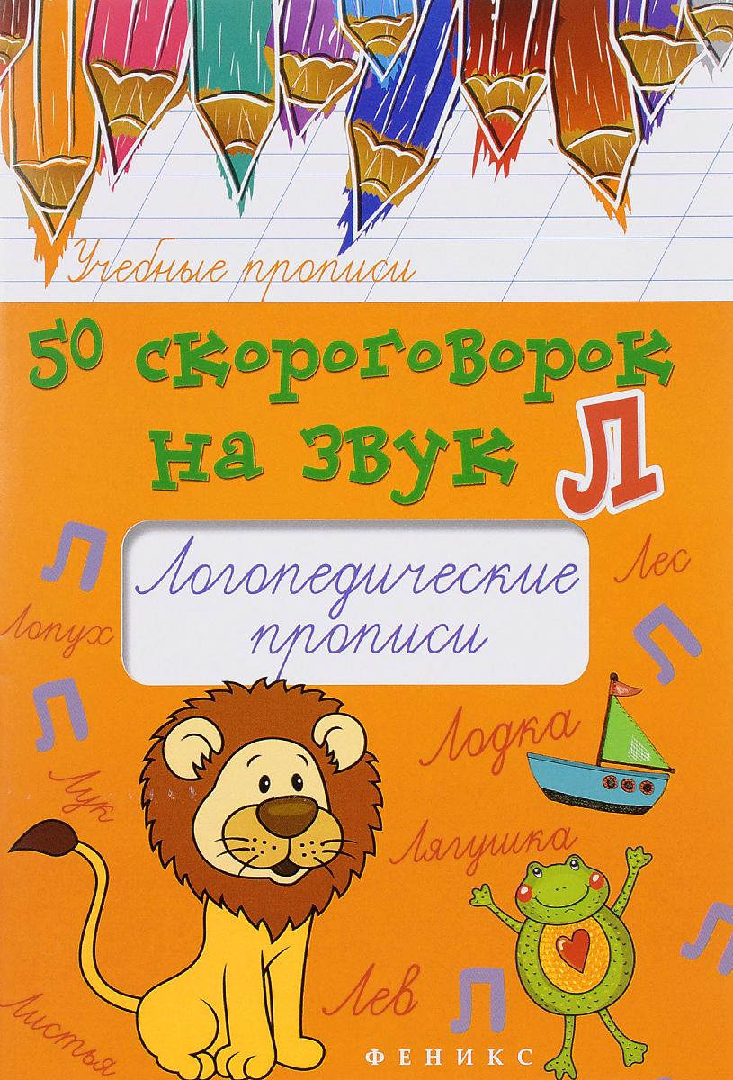 50 скороговорок на звук Л. Логопедические прописи