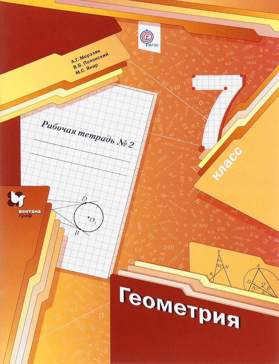 Геометрия. 7 класс. Рабочая тетрадь №2