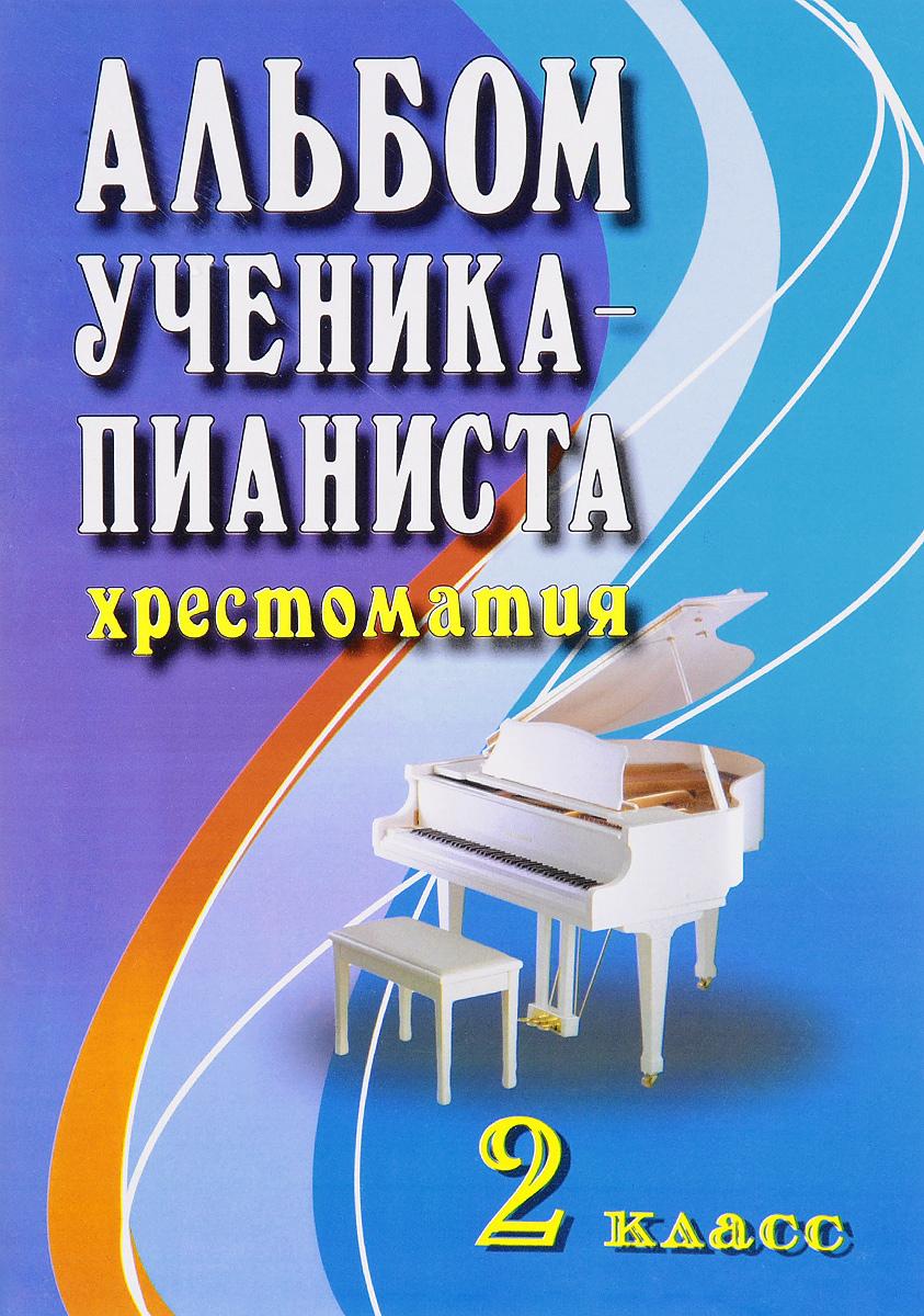 Альбом ученика-пианиста:2 класс:учеб.-метод.пос.дп