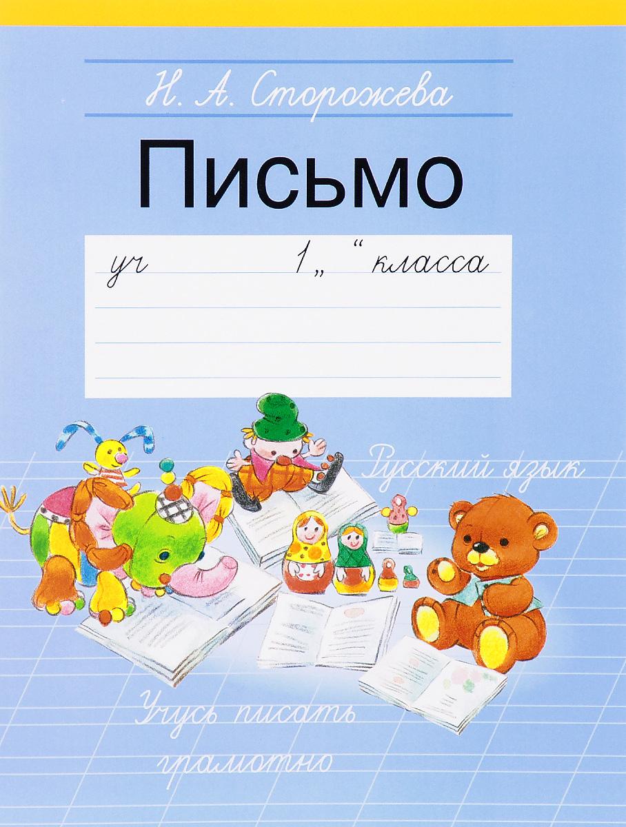 Письмо 1 класс