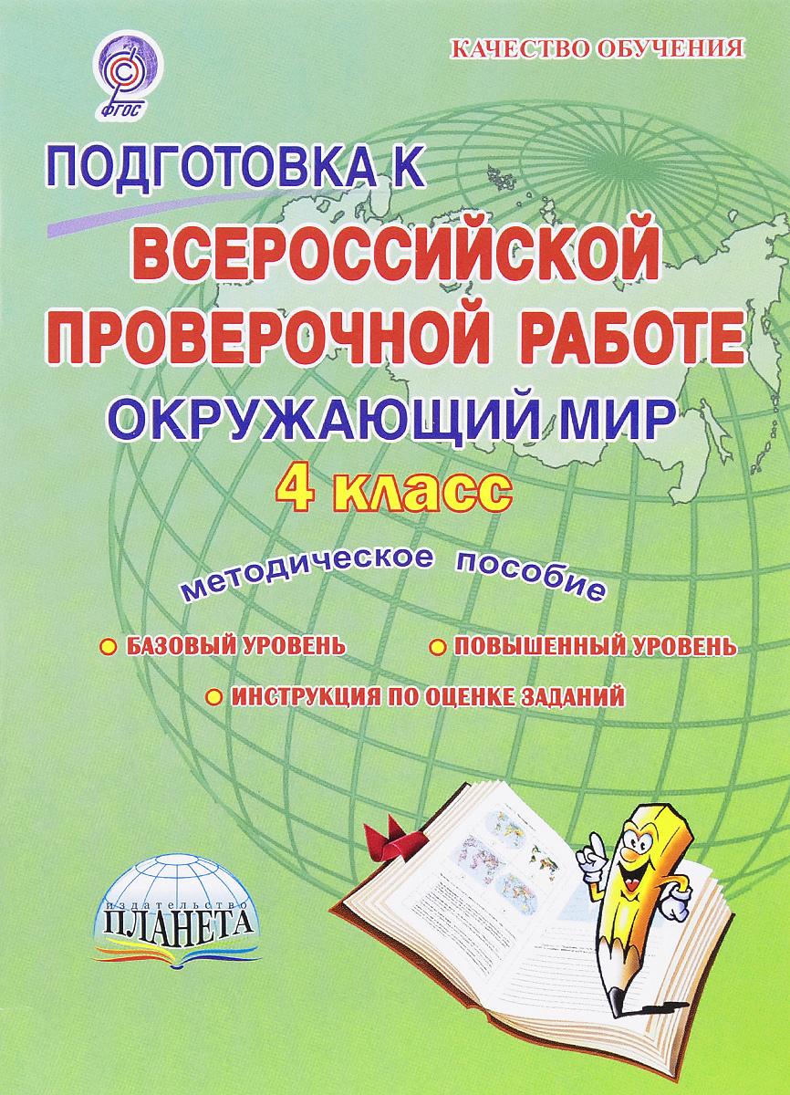 Окружающий мир. 4 класс. Подготовка к Всероссийской проверочной работе. Методическое пособие