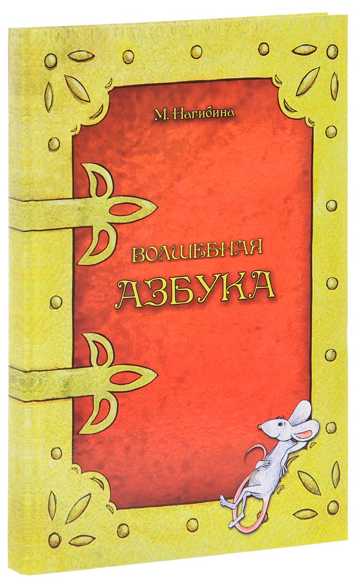 Волшебная азбука. Анимация от А до Я. Учебное пособие