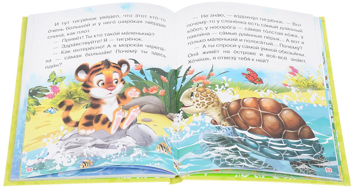 Сказочные истории про зверят